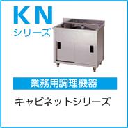 KNシリーズ業務用調理機器キャビネットシリーズ