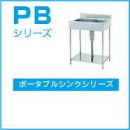 PBシリーズ業務用調理機器ポータブルシンクシリーズ