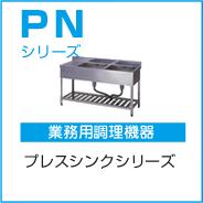 PNシリーズ業務用調理機器プレスシンクシリーズ