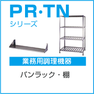 PR・TNシリーズ業務用調理機器パンラック・棚
