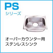 PSシリーズ業務用調理機器オーバーカウンター用ステンレスシンク