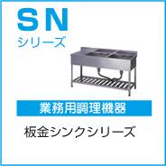 SNシリーズ業務用調理機器板金シンクシリーズ