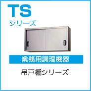 TSシリーズ業務用調理機器吊戸棚シリーズ