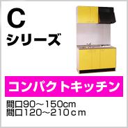 SC シリーズ コンパクトキッチン 間口120?180cm
