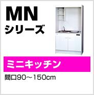 FK シリーズ ミニキッチン 間口90?150cm