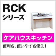 RCK シリーズ ケアハウスキッチン 便利さ、使いやすさ優先!