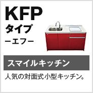 KFP タイプ?エフ? スマイルキッチン 人気の対面式小型キッチン。