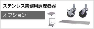ステンレス業務用調理機器シリーズオプション(部品)