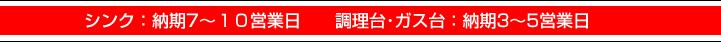 納期シンク7~10営業日/調理台・ガス台3~5営業日