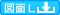 download-S-zumen_L
